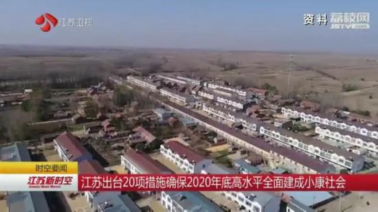 江苏出台20项措施确保2020年底全