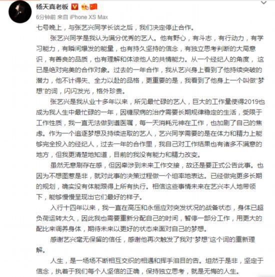 张艺兴与壹心娱乐解约杨天真称自己缺少精力全心投入