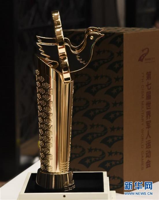 (军运会)(2)第七届世界军人运动会奖牌奖杯正式亮相