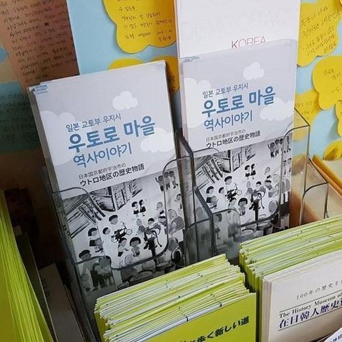 宋慧乔与韩国教授向日本村子赠送