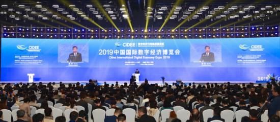 2019中国国际数字经济博览会开幕苗圩出席并致辞