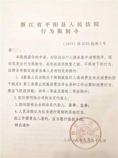 南京消息网导读:溫州審結全國首例個人破產案欠214萬隻還3.2萬