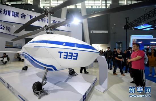 (社會)(3)2019中國國際數字經濟博覽會在河北石家庄開幕