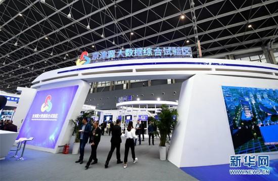 (社會)(7)2019中國國際數字經濟博覽會在河北石家庄開幕