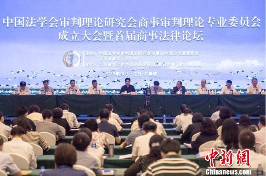 中国法学会审判理论研究会商事审判理论专业委员会成立
