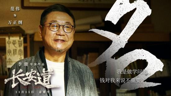 """《长安道》范伟携众演员诠释心中之""""道"""""""