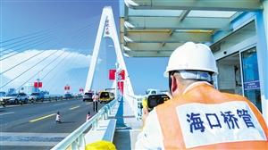 海口加強143座橋梁養護工作 確保橋梁運行安全