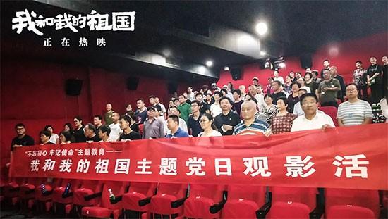 《我和我的祖国》跻身华语片影史前十后再攀新高峰