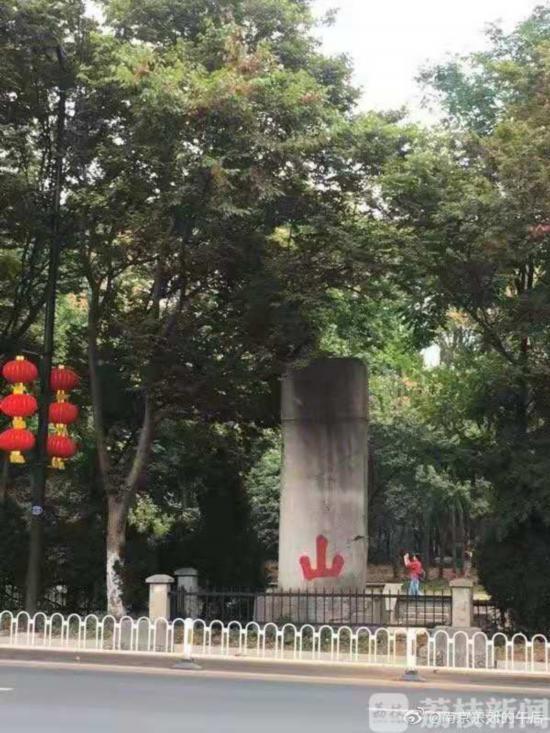 南京明孝陵文物山碑被人描红 涉事人员已查明
