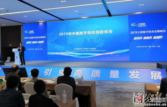 <b>《中国数字商务发展指数报告》首次发布!河北位列11</b>