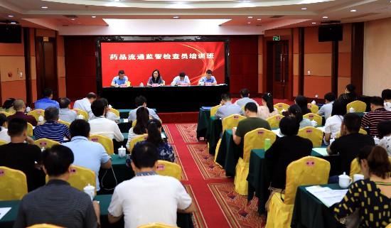 广西药监局举办药品流通监管检查员培训班