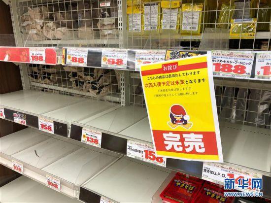 """(国际)(1)强台风""""海贝思""""即将登陆日本"""