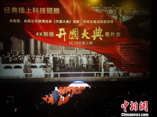 《开国大典》4K修复版看片会在长影举行。 郭佳 摄