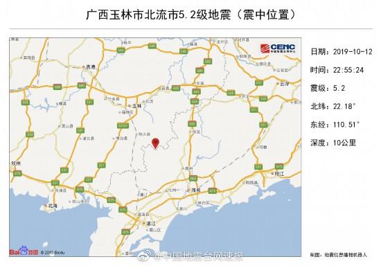 广西地震局:震区当地发生更大地震可能性不大