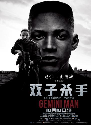 李安解读新片《双子杀手》:中国文化是我的基本