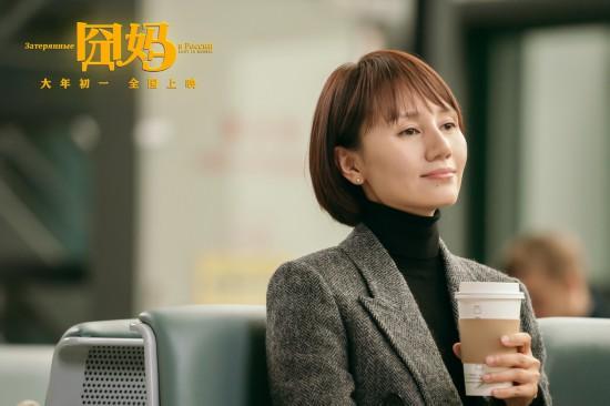 徐峥《囧妈》首度官宣阵容袁泉加盟丰富女性视角