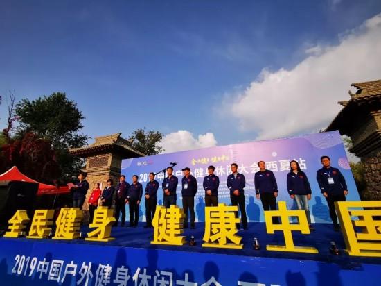 2019中国户外健身休闲大会西夏站开跑