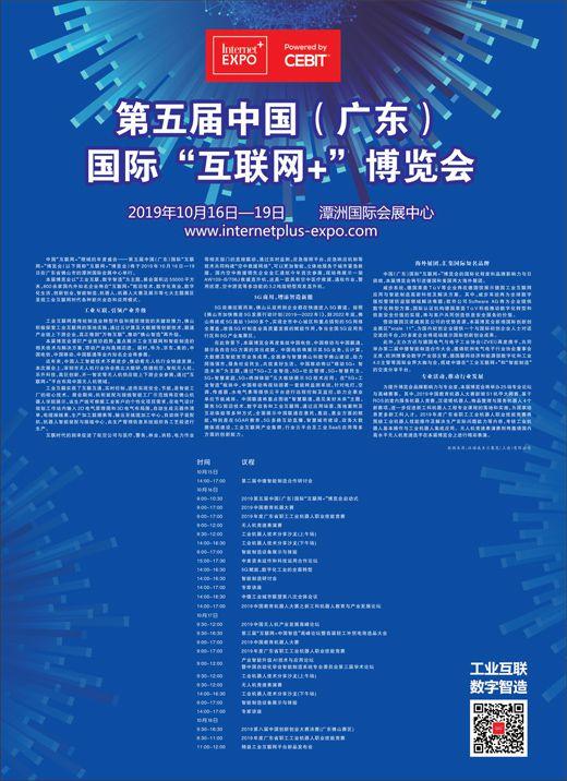 """第五届中国(广东)国际""""互联网"""