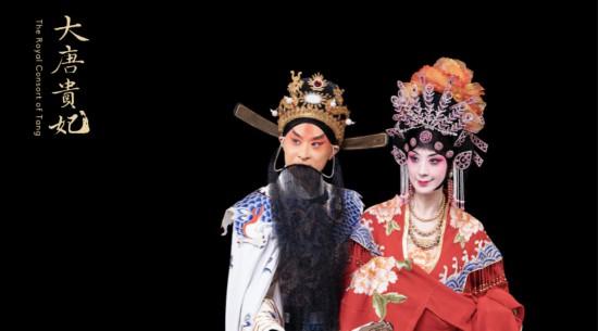 上海京剧院新版京剧《大唐贵妃》