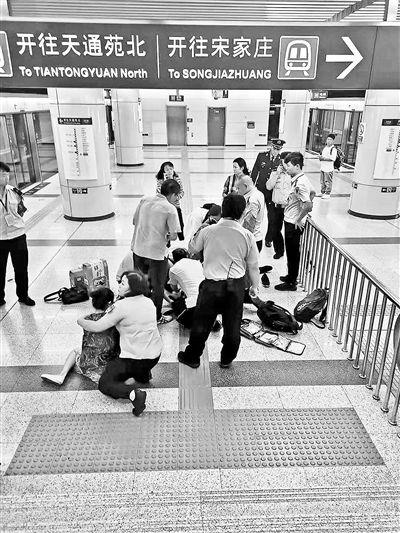小伙滚落楼梯心脏停跳 地铁内众人接力救济