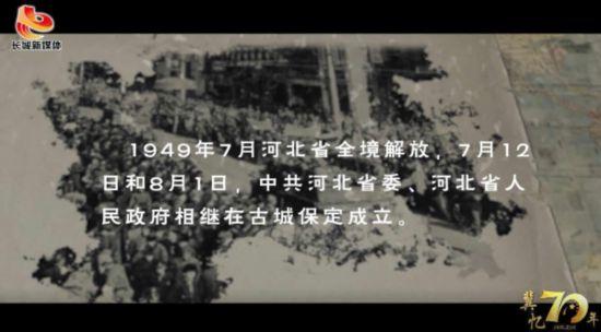 <b>【冀忆70年】省会的变迁</b>