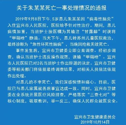 江苏脑炎患儿被输错药后死亡官方:已辞退2名护士