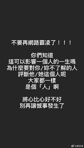 杨丞琳谈网络霸凌:这可以影响一个人的一生