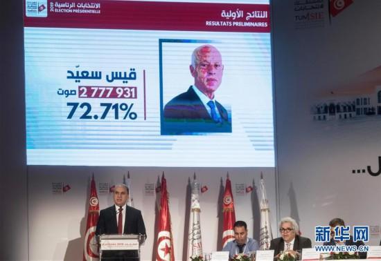 初步结果显示赛义德赢得突尼斯总统选举