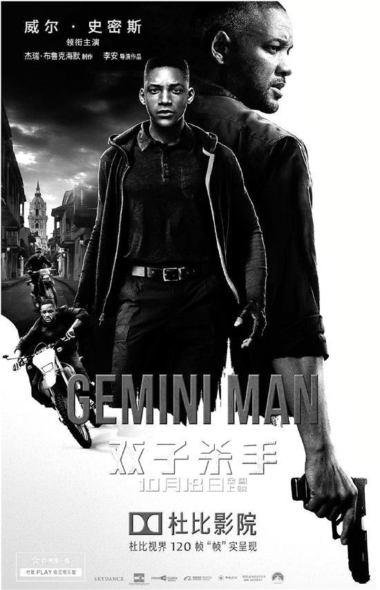 昨日《双子杀手》在上海举行隆重的中国首映礼