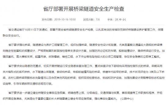 江苏全省开展桥梁隧道安全生产检查重点排查独柱墩桥梁