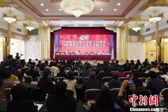 中外代表聚首北京研讨珠算科学