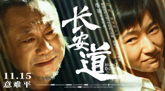 """《长安道》曝人物海报范伟焦俊艳""""父女""""泪眼相视"""