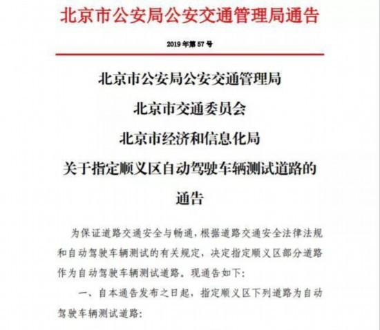 北京增26条自动驾驶测试道路 技术标准缺失成最大隐忧