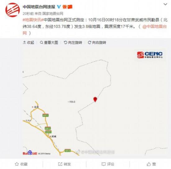 甘肃武威市民勤县发生3.8级地震震源深度17千米