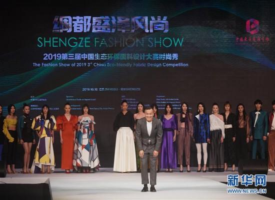 (文化)(1)第三届中国生态环保面料设计大赛时尚秀在江苏苏州举行