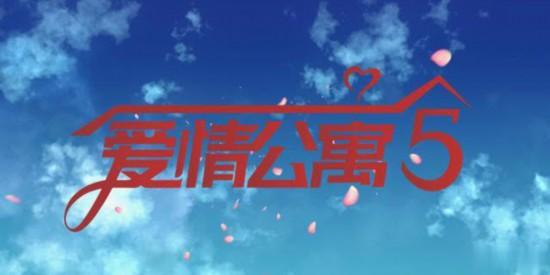 《爱情公寓5》揭幕视频发布:三对CP都成真,张伟要逆袭