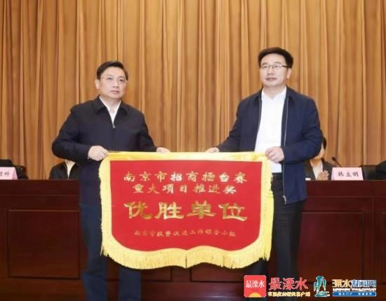 """南京三季度招商擂台赛:溧水包揽两面""""红旗"""""""