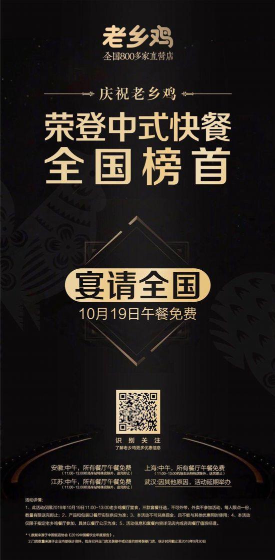 中式快餐全國榜首 10月19日老鄉雞宴請全國!
