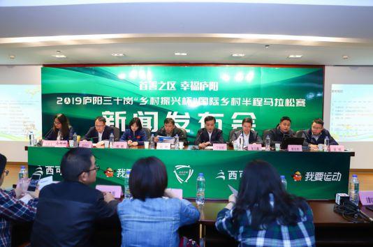 2019庐阳三十岗国际乡村半程马拉松赛即将开跑
