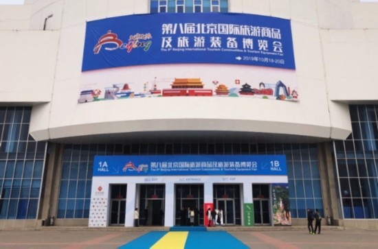 """北京旅游咨询活动走进""""第八届北京旅商会"""""""
