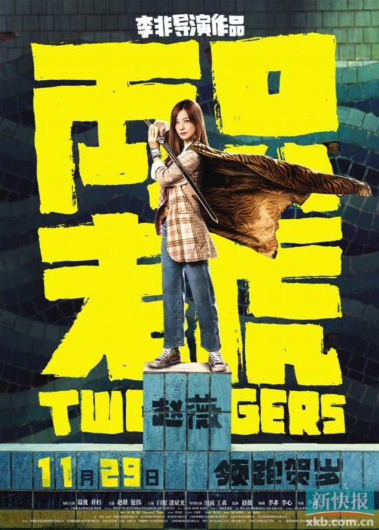 《两只老虎》赵薇和闫妮,一个女侠一个风情