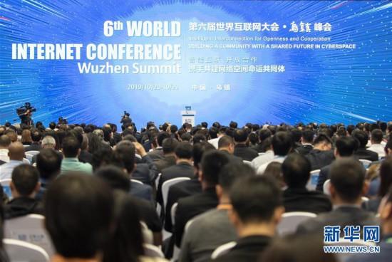 (社会)第六届世界互联网大会在乌镇开幕