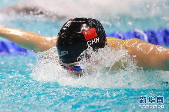 (军运会)(4)游泳――女子100米蝶泳:中国选手张雨霏夺冠