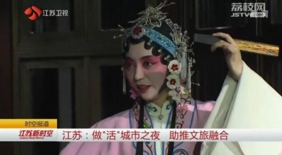 """江苏做""""活""""城市之夜成为文旅融"""