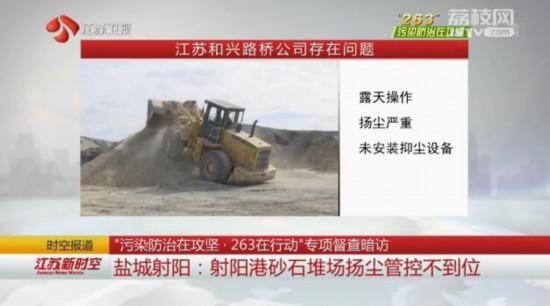 盐城射阳港砂石堆场扬尘严重 管控不到位