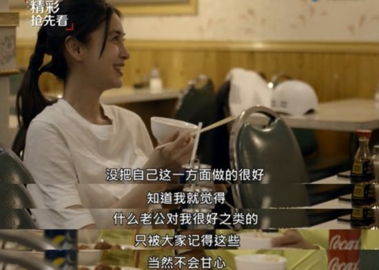 "Baby不甘被贴""黄晓明老婆""标签大方分享爱情观"