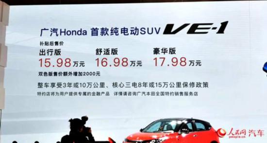 四大优势定义未来出行 广汽Honda首款纯电VE-1上市