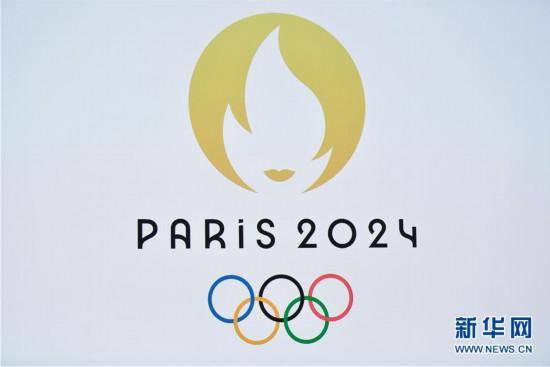 巴黎奥组委发布2024年奥运会和残奥会会徽