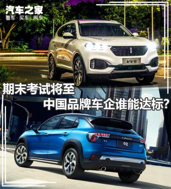 中国品牌车企谁能达标?