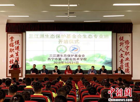 """三江源生态保护基金会首个""""生态"""